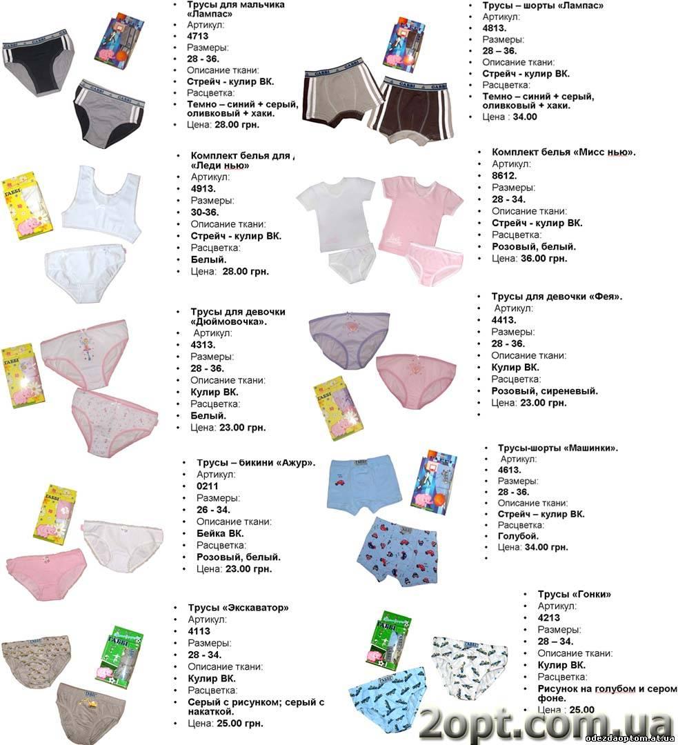 Склад детской одежды оптом 7