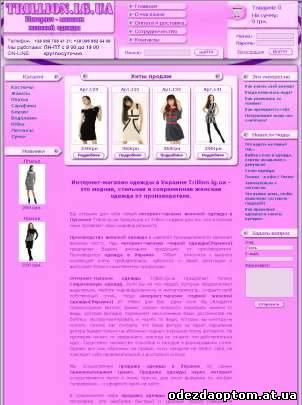 Одежда Через Интернет Украина Недорого