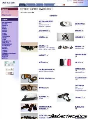 ...торговля товарами для швейного производства.  Фурнитура для одежды.