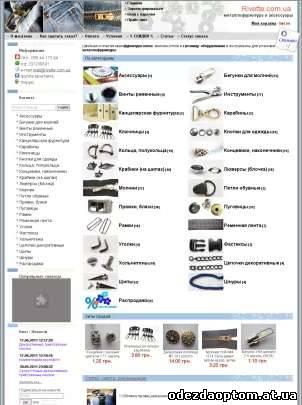 Интернет магазин фурнитуры для одежды, сумок, обуви, сеаряжения.