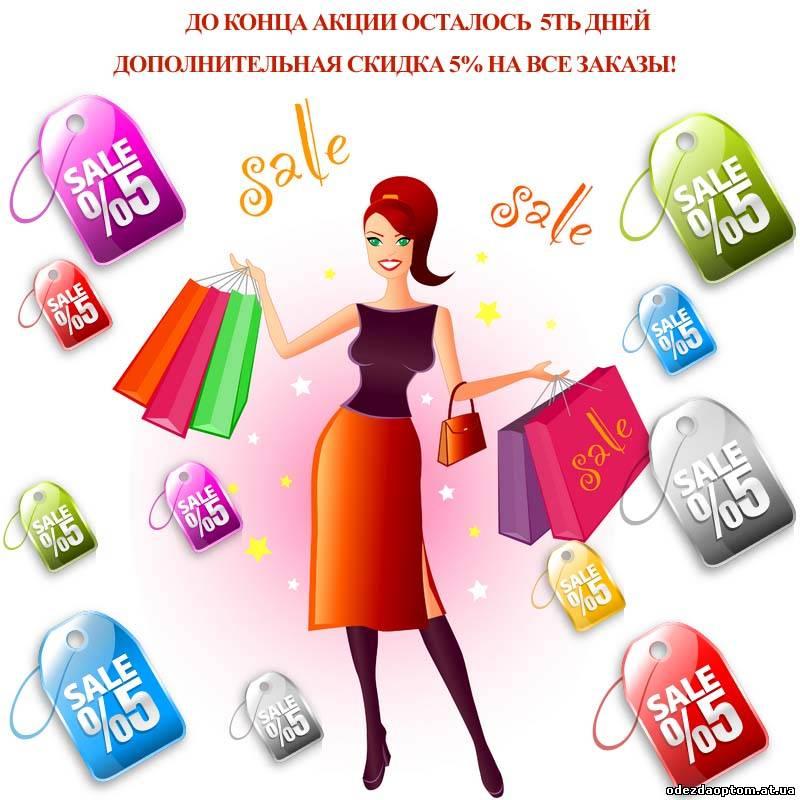 Сайты Доставки Одежды