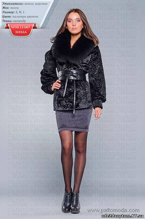 Зимняя Женская Одежда Оптом От Производителя