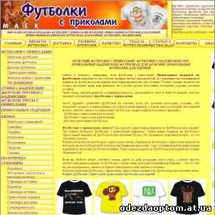 Магазин Прикольных Футболок В Южно-Сахалинске