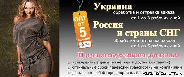 Бесплатная Доставка Одежды По Всей России
