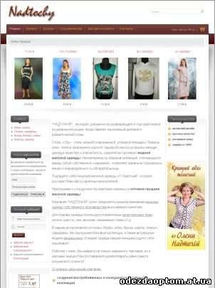 интернет магазин женской классической одежды