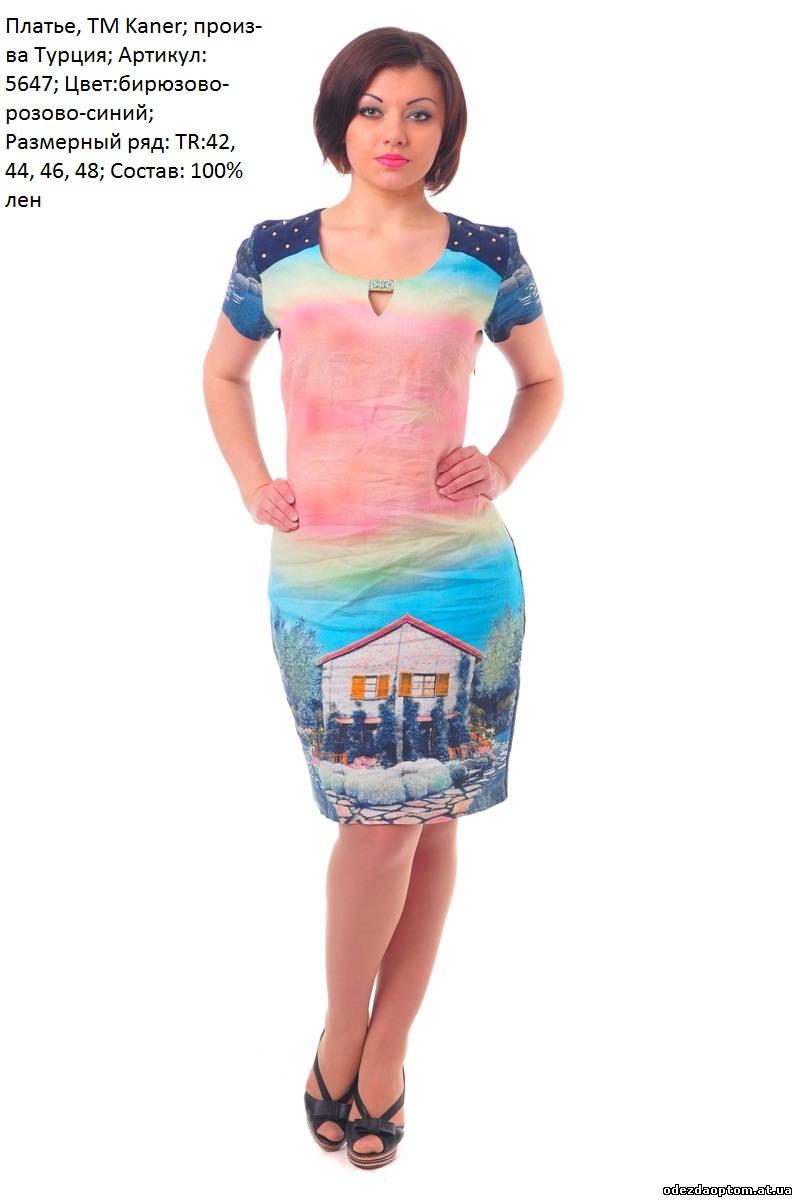Женская Одежда Из Турции Доставка